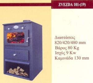 ΣΟΜΠΑ ZVEZDA Νο19