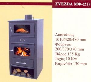 ΣΟΜΠΑ ΜΕ ΦΟΥΡΝΟ ZVEZDA No21