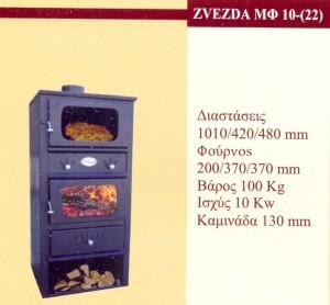 ΣΟΜΠΑ ΜΕ ΦΟΥΡΝΟ ZVEZDA No22