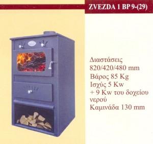 ΣΟΜΠA ΝΕΡΟΥ ZVEZDA 29