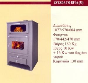 ΣΟΜΠΑ ΜΕ ΦΟΥΡΝΟ ZVEZDA No33